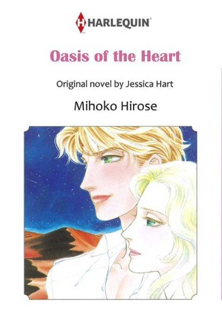 หน้าปก-oasis-of-the-heart-ookbee