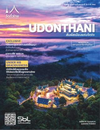 หน้าปก-sbl-บันทึกประเทศไทย-ฉบับที่-96-จังหวัดอุดรธานี-ookbee