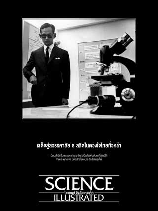 science-illustrated-thailand-november-2016-หน้าปก-ookbee