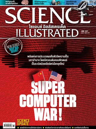 science-illustrated-thailand-june-2017-หน้าปก-ookbee