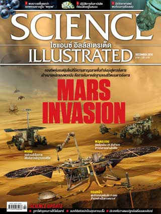 science-illustrated-thailand-december-2018-หน้าปก-ookbee