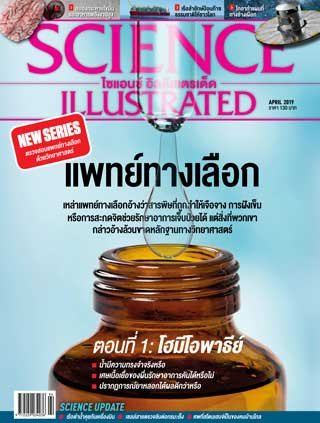 science-illustrated-thailand-april-2019-หน้าปก-ookbee