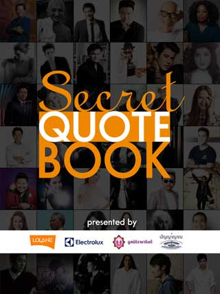 หน้าปก-secret-quote-book-issue-1-ookbee