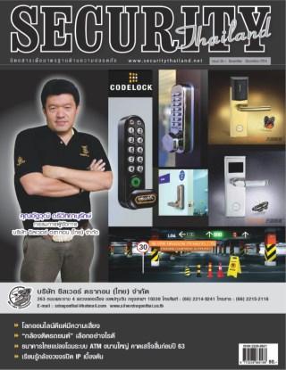 หน้าปก-security-thailand-36-ookbee