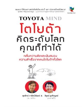 หน้าปก-toyota-mind-คิดระดับโลกคุณก็ทำได้-ookbee