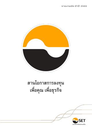 หน้าปก-สานโอกาส-สร้างพลัง-เพื่อสังคมไทย-ookbee