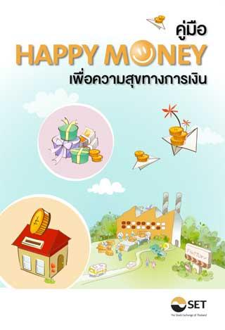 หน้าปก-happy-money-เพื่อความสุขทางการเงิน-ookbee