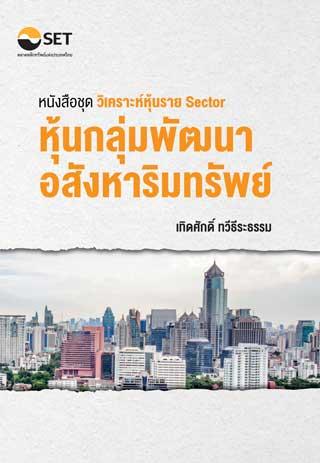 หน้าปก-วิเคราะห์หุ้นราย-sector-หุ้นกลุ่มพัฒนาอสังหาริมทรัพย์-ookbee