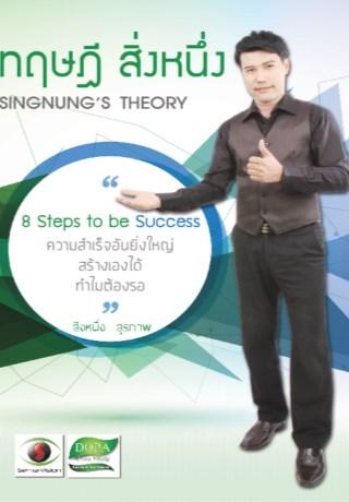 หน้าปก-ทฤษฎี-สิ่งหนึ่ง-singnungs-theory-ookbee
