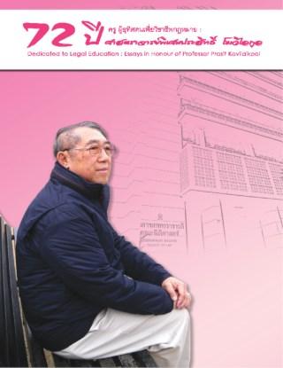 หน้าปก-72-ปี-ศาสตราจารย์ประสิทธิ์-โฆวิไลกูล-ookbee
