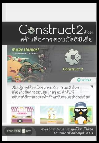 หน้าปก-สร้างสื่อการสอนมัลติมีเดียด้วย-construct2-ookbee