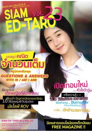 หน้าปก-นิตยสาร-สยาม-เอ็ดตะโร-ม1-ฉบับที่-23-เดือนมิถุนายน-2561-ookbee