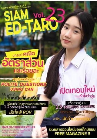 หน้าปก-นิตยสาร-สยาม-เอ็ดตะโร-ม2-ฉบับที่-23-เดือนมิถุนายน-2561-ookbee