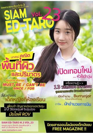 หน้าปก-นิตยสาร-สยาม-เอ็ดตะโร-ม3-ฉบับที่-23-เดือนมิถุนายน-2561-ookbee