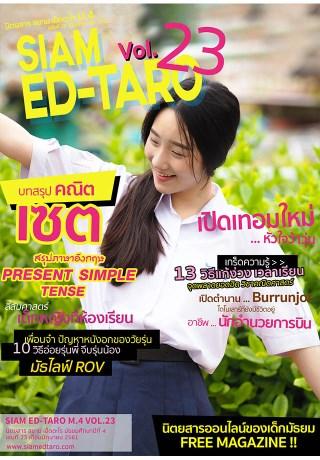หน้าปก-นิตยสาร-สยาม-เอ็ดตะโร-ม4-ฉบับที่-23-เดือนมิถุนายน-2561-ookbee