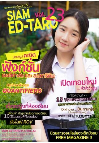 หน้าปก-นิตยสาร-สยาม-เอ็ดตะโร-ม5-ฉบับที่-23-เดือนมิถุนายน-2561-ookbee