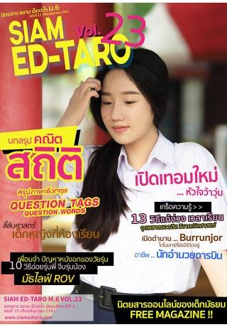 หน้าปก-นิตยสาร-สยาม-เอ็ดตะโร-ม6-ฉบับที่-23-เดือนมิถุนายน-2561-ookbee