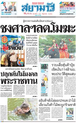 หน้าปก-siamrat-26-april-2019-ookbee