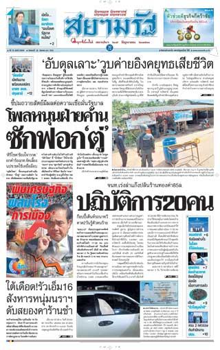 หน้าปก-siamrat-26-august-2019-ookbee