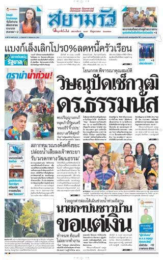 หน้าปก-siamrat-17-september-2019-ookbee