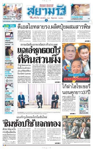 หน้าปก-siamrat-15-november-2019-ookbee