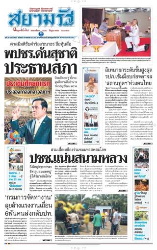 หน้าปก-siamrat-24-may-2019-ookbee