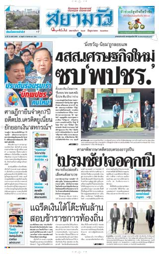 หน้าปก-siamrat-21-august-2019-ookbee