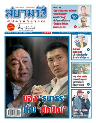หน้าปก-siamratweekly-20-26-april-2019-ookbee