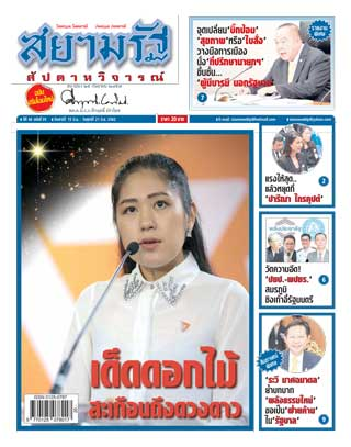 หน้าปก-siamratweekly-15-21-june-2019-ookbee