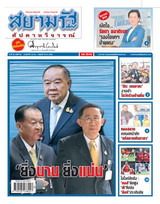 หน้าปก-siamratweekly-24-30-august-2019-ookbee