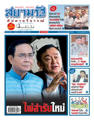 หน้าปก-siamratweekly-7-13-december-2019-ookbee