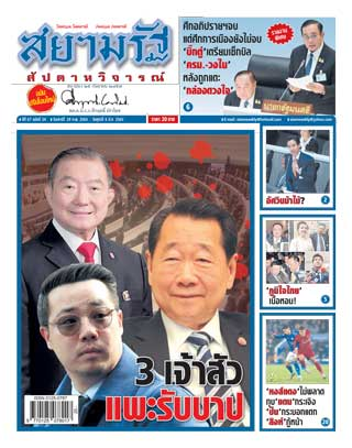 หน้าปก-siamratweekly-29-february-6-march-2020-ookbee
