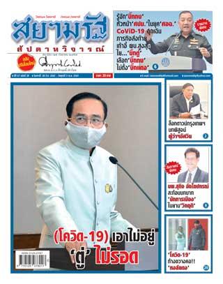 หน้าปก-siamratweekly-28-march-3-april-2020-ookbee