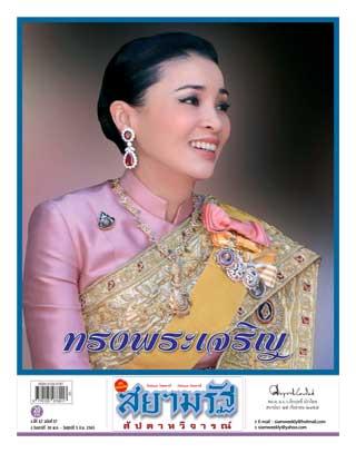 หน้าปก-siamratweekly-30-may-5-june-2020-ookbee
