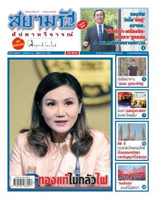 หน้าปก-siamratweekly-4-10-july-2020-ookbee