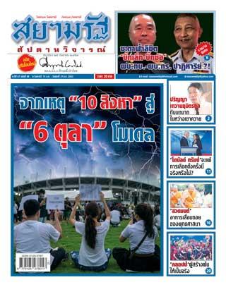 หน้าปก-siamratweekly-15-21-august-2020-ookbee
