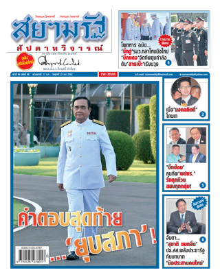 หน้าปก-siamratweekly-17-23-august-2019-ookbee
