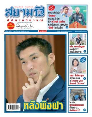 หน้าปก-28-september-4-october-2019-ookbee