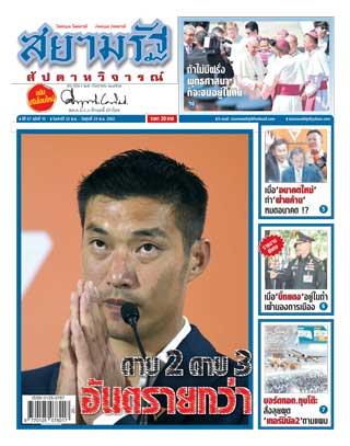 หน้าปก-23-29-november-2019-ookbee
