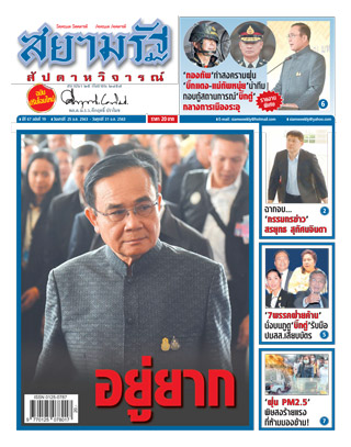 หน้าปก-siamratweekly-25-31-january-2020-ookbee