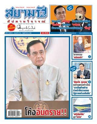 หน้าปก-20-26-june-2020-ookbee