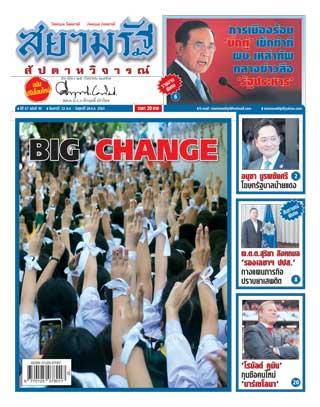 หน้าปก-22-28-august-2020-ookbee