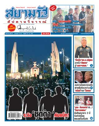 หน้าปก-19-25-september-2020-ookbee