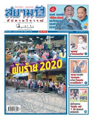 หน้าปก-26-december-2020-1-january-2021-ookbee