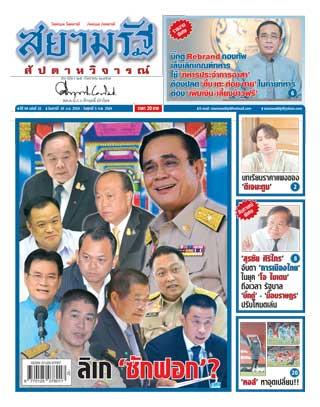 หน้าปก-30-january-5-february-2021-ookbee