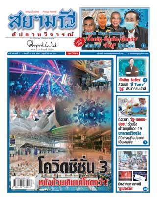 หน้าปก-24-30-april-2021-ookbee