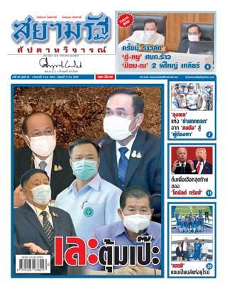 หน้าปก-5-11-june-2021-ookbee