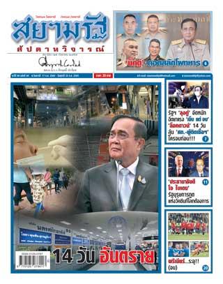 หน้าปก-17-23-july-2021-ookbee