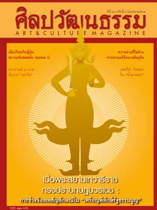 ศิลปวัฒนธรรม-april-2020-หน้าปก-ookbee