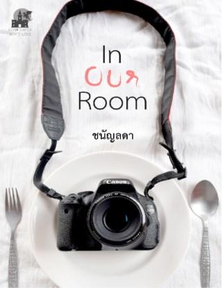 หน้าปก-in-our-room-ookbee